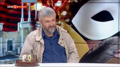 Режисьорът Теди Москов навършва 60 години