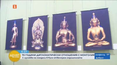 С изложба на мандали в Русе отбелязаха 70 години дипломатически отношения
