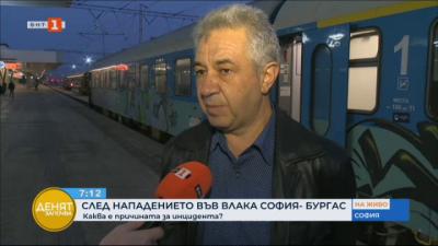 Какви мерки за сигурност взима БДЖ след нападението във влака София-Бургас