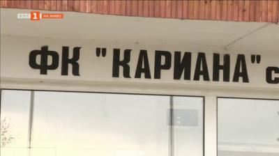 Мечтите на ФК Кариана