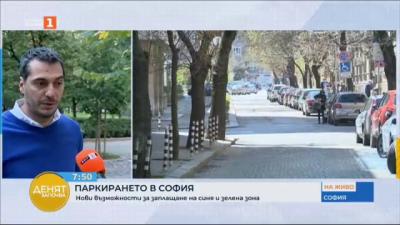 Нови възможности за заплащане на синя и зелена зона в София