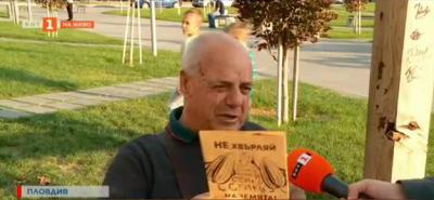 Акция срещу люпенето на семки в парка в Пловдив