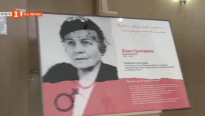 Чешкият център представя женски персонажи, белязали историята на Чехия, Словакия и България