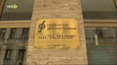 Класически концерти в зала България