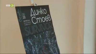 Изложба на Динко Стоев