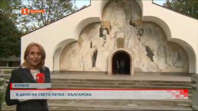 В деня на Св. Петка Българска в Рупите