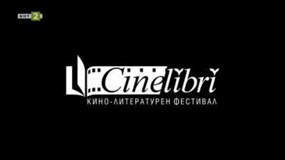 Шесто издание на фестивала CineLibri