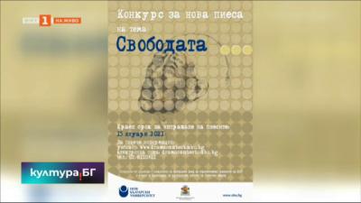 Конкурс за нова българска драматургия на НБУ