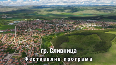 Европейски фестивал на пътуващия театър в Сливница