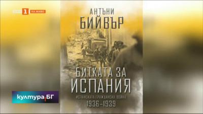 Книгата Битката за Испания на Антъни Бийвър