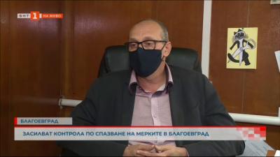 Засилват контрола по спазване на мерките в Благоевград