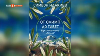 От Олимп до Тибет - истории за пътешествия на Симеон Идакиев