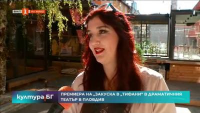 Премиера на Закуска в Тифани в Пловдивския театър