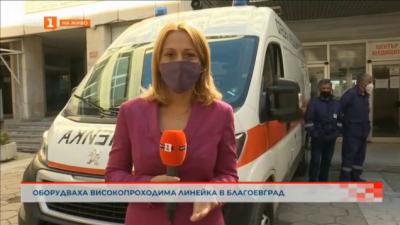 Оборудваха високопроходима линейка в Благоевград