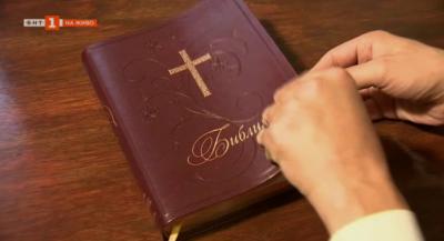 Защо трябва да четем библията