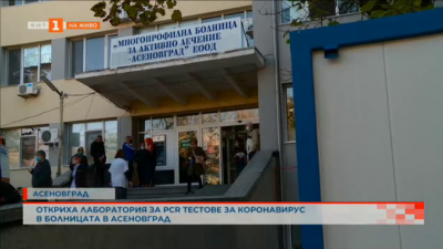 Лаборатория за PCR тестове заработи в болницата в Асеновград