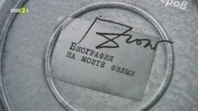 Биография на моите филми от Георги Дюлгеров