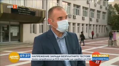 В Благоевград ще се издават по 100 направления на ден за PCR тестове