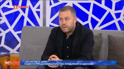 Журналистът Георги Милков за Религията днес