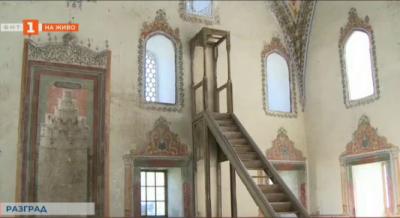 Започва реставрацията на джамията Ибрахим Паша в Разград