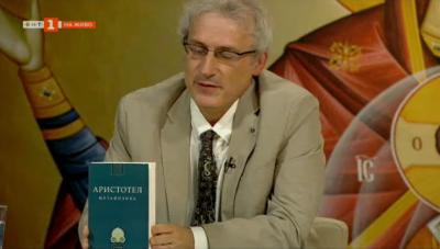 Новото българско издание на Метафизика от Аристотел