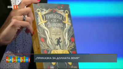 Вал Стоева с детски книги
