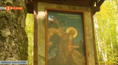 Почитаме Св. Иван Рилски Чудотворец