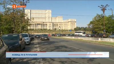 Букурещ с най-строги мерки срещу Covid-19