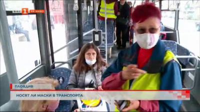 Проверки за носене на маски в транспорта в Пловдив