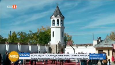 Благотворителна кампания в помощ на пострадалите в Нагорни Карабах