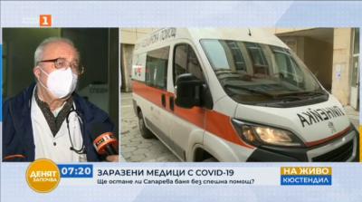 Петима души от Спешния център в Сапарева баня са заразени с коронавирус