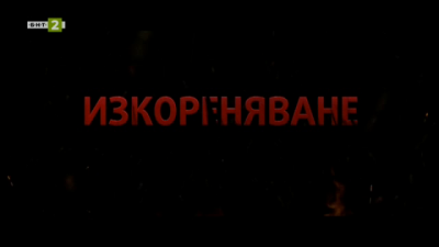 """Как времето дописва киното? Костадин Бонев за документалния си филм """"Изкореняване"""""""