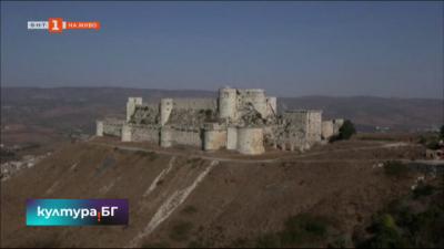 Почистват крепостта Крак де шевалие в Сирия