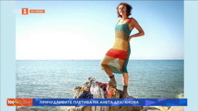 Причудливите плетива на Анета Драганова