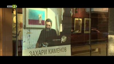 Ретроспективна изложба на Захари Каменов
