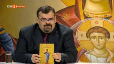"""Доц. Иво Янев и неговото изследване """"Грижа за страдащата душа"""""""