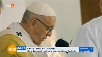 Папа Франциск подкрепи еднополовите бракове