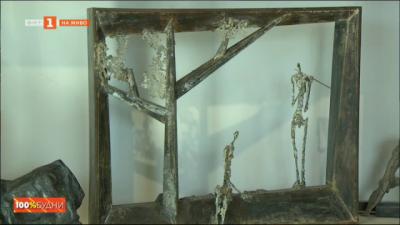 Скулптурите на Георги Георгиев