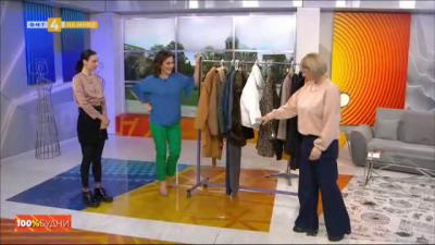 Модни тенденци и актуалните цветове за зимните месеци