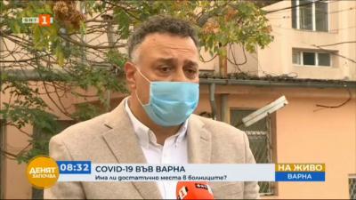 Има ли достатъчно места за болни от COVID-19 във Варна
