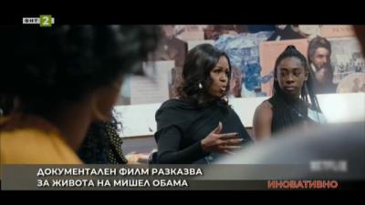 Вдъхновяващата история на Мишел Обама, уловена в документален филм
