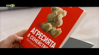 """Психоаналитикът Огнян Димов за книгата си """"Агресията в семейството"""""""