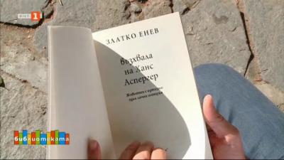 Възхвала на Ханс Аспергер на Златко Енев