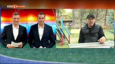 Легендарният Георги Василев коментира състоянието на българския футбол