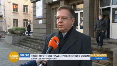 Какъв ще е контролът на новите противоепидемиологични мерки в София?