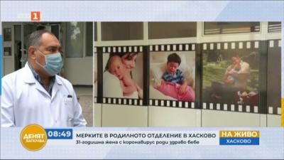 Жена с коронавирус роди здраво бебе