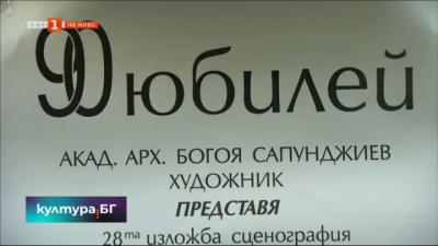 Архитект Богоя Сапунджиев отбеляза своята 90-годишнина с ретроспективна изложба