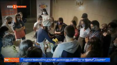 """Сценографското ателие """"Докосни сцената"""" в Театър """"Азарян"""""""