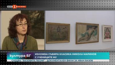 Никола Маринов - ателието на свободния дух