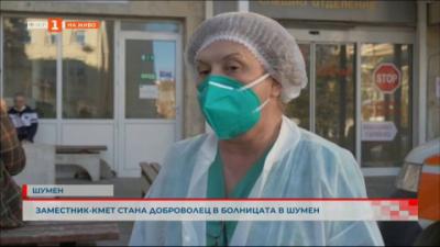 Заместник-кмет стана доброволец в болницата в Шумен